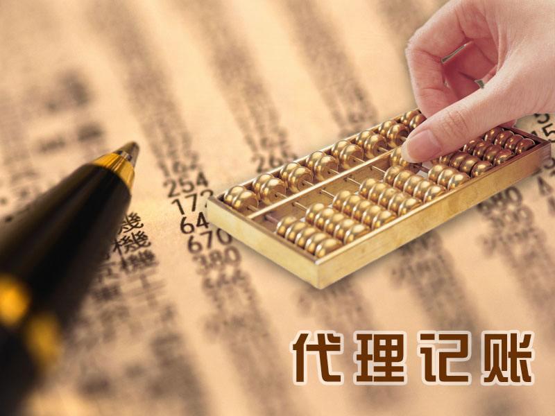 攸县实惠的代理记账-株洲代理记账推荐