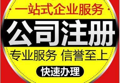 攸县快捷的公司注册-经验丰富的公司注册