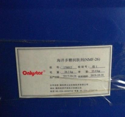 广州活性功效类、提取物批发|哪里有销售活性功效类提取物