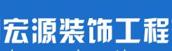 沈阳宏源装饰工程有限公司