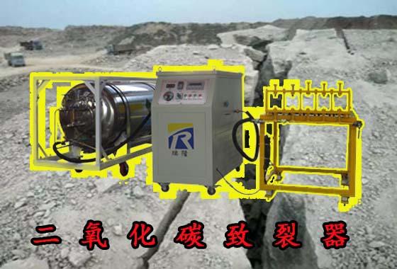 二氧化碳气体爆破器日照供应中...