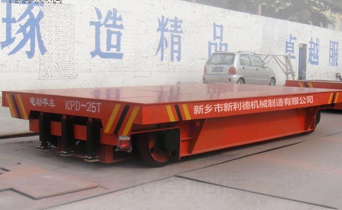 新乡出售25吨低压轨道供电型电动平板车 质优价廉