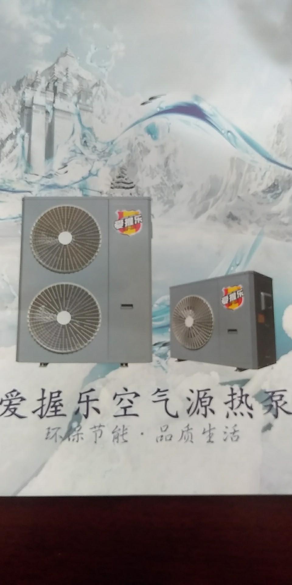 银川pm2.5空气能源空气能能热泵报价-银川pm2.5空气能源热厡每家好