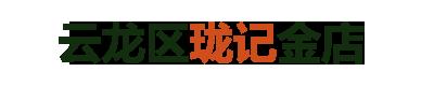 云龍區瓏記金店