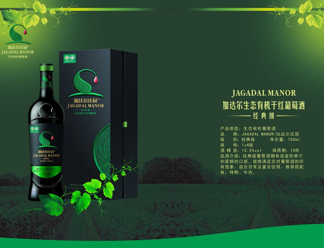 生態有機葡萄酒_加達爾生態有機干紅葡萄酒(經典級)