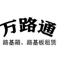 长沙市雨花区万路通路基板租赁服务部