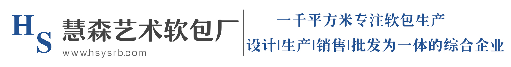慧森艺术软包厂