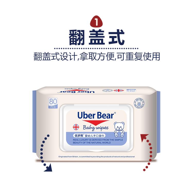 高性价优步熊婴儿湿巾,欧创诚品供应 价格合理的婴儿湿巾