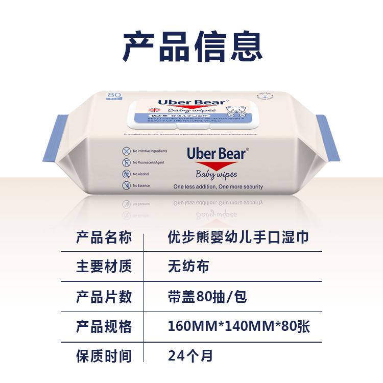 福建高质量的优步熊婴儿湿巾供销_婴儿湿巾厂家批发