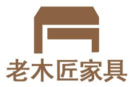 芝罘區老木匠家具店