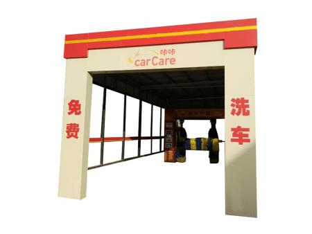 天津龙门往复式洗车机厂家-自助5元洗车机设备供货商