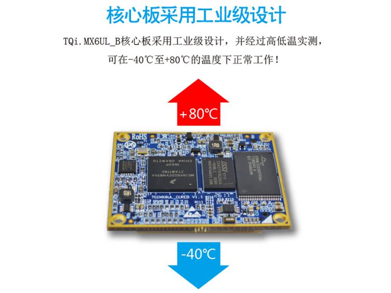 核心板代理|广东性价比高的i.MX6UL工业级开发板