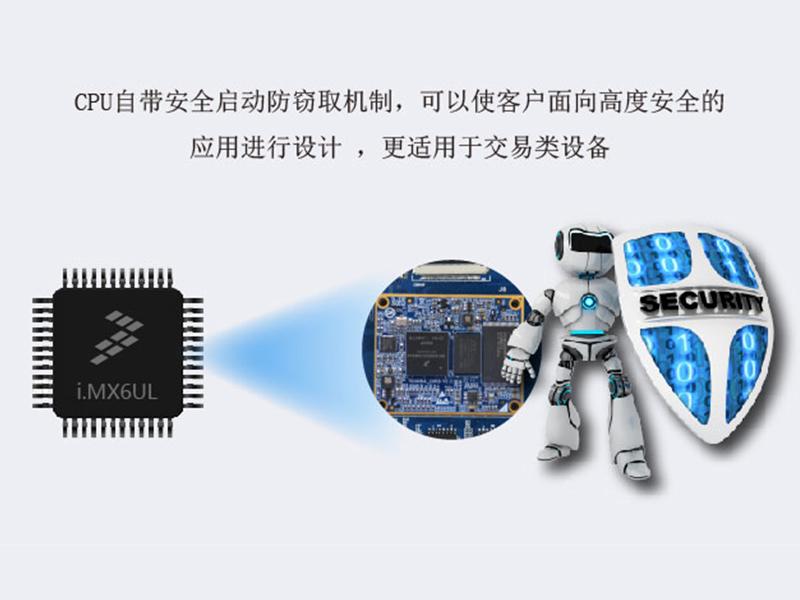 工控核心板哪個好_廣東哪里有性價比高的iMX6UL工控核心板