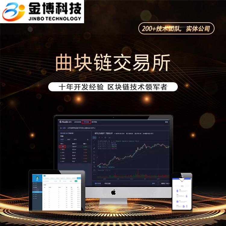 區塊鏈交易所幣幣交易系統區塊鏈錢包開發挖礦系統app開發