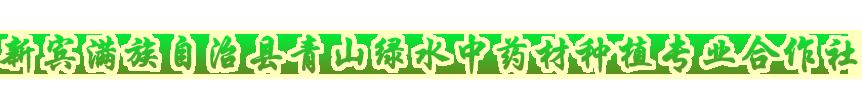 新宾满族自治县广兴中药材专业合作社