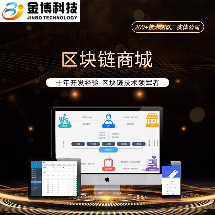 香港区块链社交|区块链社交还是东莞金博网络科技有限公司好