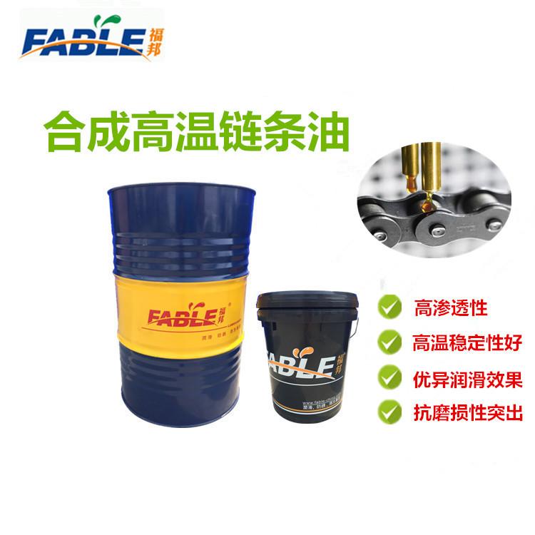 福邦定型机高温链条油全合成高温链条油SHC300系列