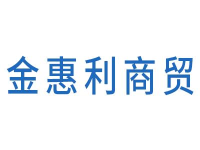 寧夏金惠利商貿有限公司