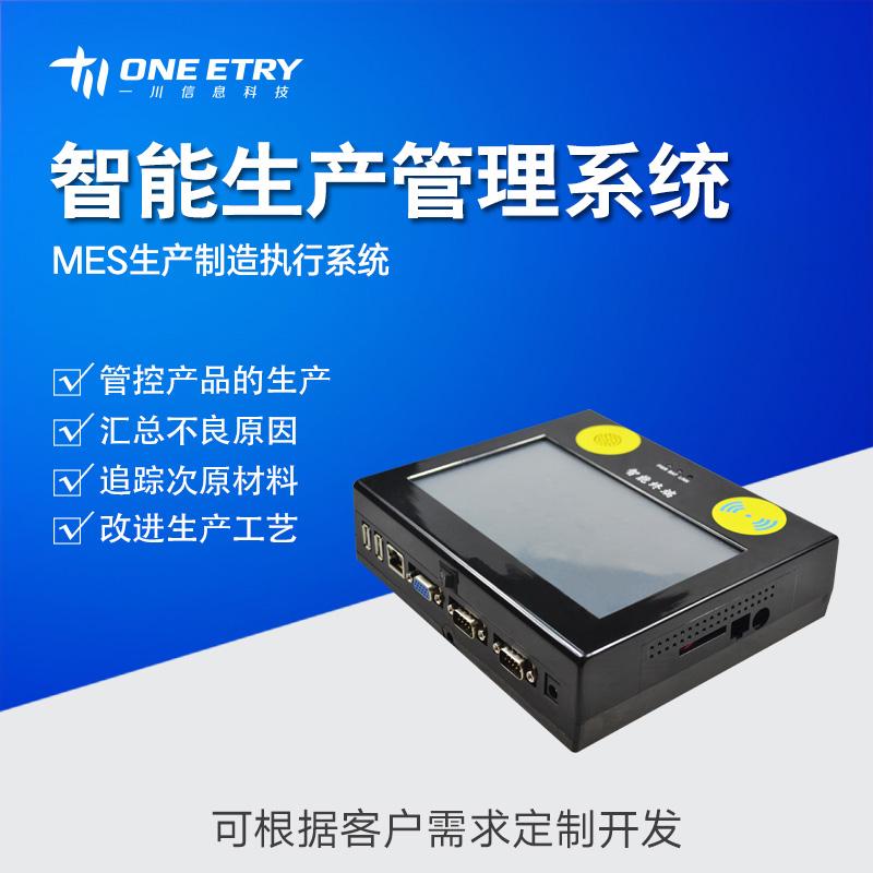 四川口碑好的MES生产管理系统-优良的MES生产管理系统报价