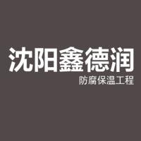 沈阳鑫德润防腐保温工程有限公司