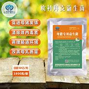 高质量的动物益生菌_河南资深的动物益生菌供应商