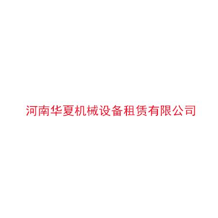 河南华夏机械设ぷ备租赁有限公司