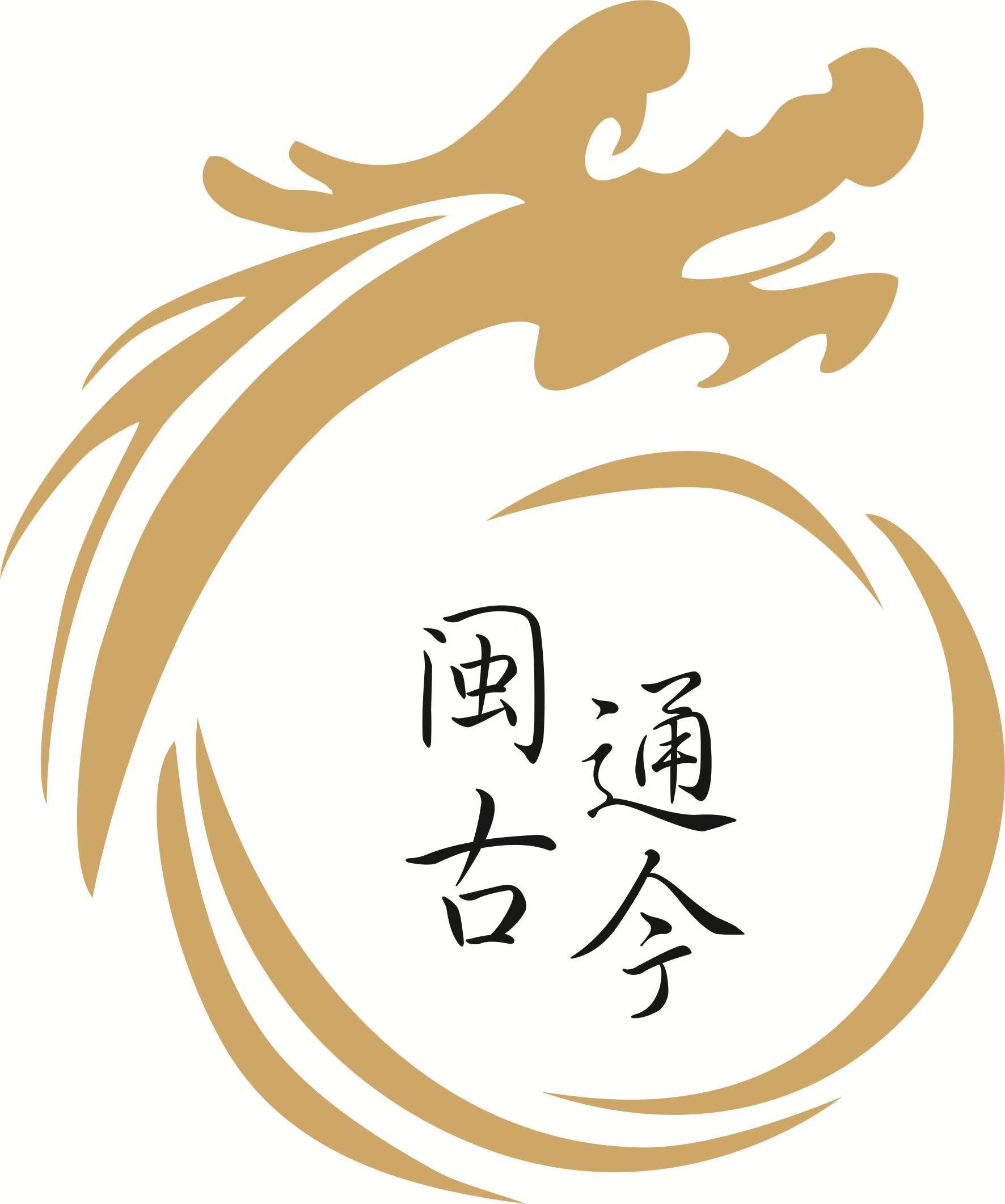 泉州閩古通今文化藝術有限公司