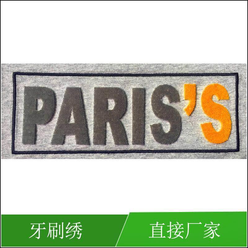 万江牙刷绣图片-广东知名的牙刷绣供应商是哪家