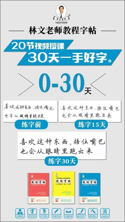 安陽林文老師教程字帖_質量好的林文老師教程字帖推薦