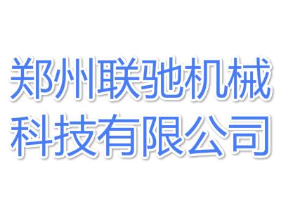 郑州联驰机械科技有限公司