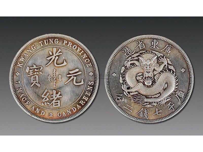 哪里可以鉴定古钱币,鉴定光绪元宝