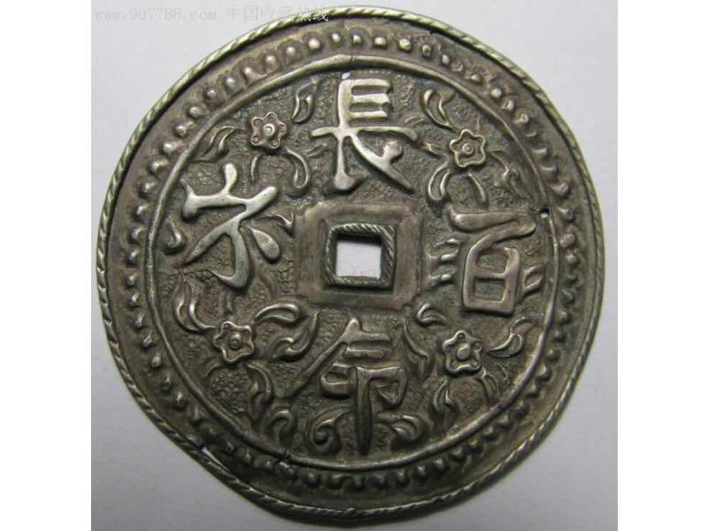 專業的古錢幣鑒定機構-閩古通今_資深的古錢幣鑒定公司