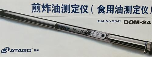 正規的食用油測定儀-ATAGO煎炸油價格