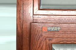 牡丹江鋁塑鋁木門窗|吉林木包鋁門窗-牡丹江中安