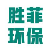 河北勝菲環保設備有限公司