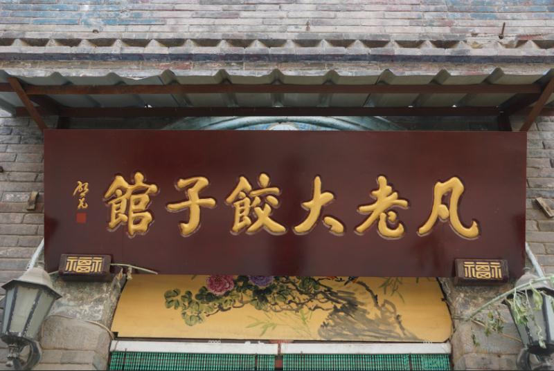 山东淄博餐饮项目招商加盟、加盟热线、前景【凡老大】
