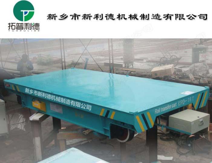 钢板运输轨道电动平板车 双向双驱搬运工具车方案