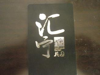 專業設計制作PVC卡公司_大連地區優惠的鑫甌影智能卡工藝設計