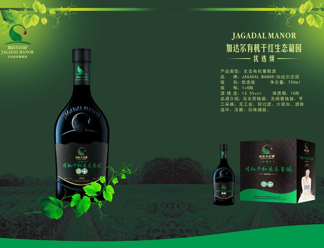 生態有機葡萄酒_加達爾有機干紅生態葡園(優選級)