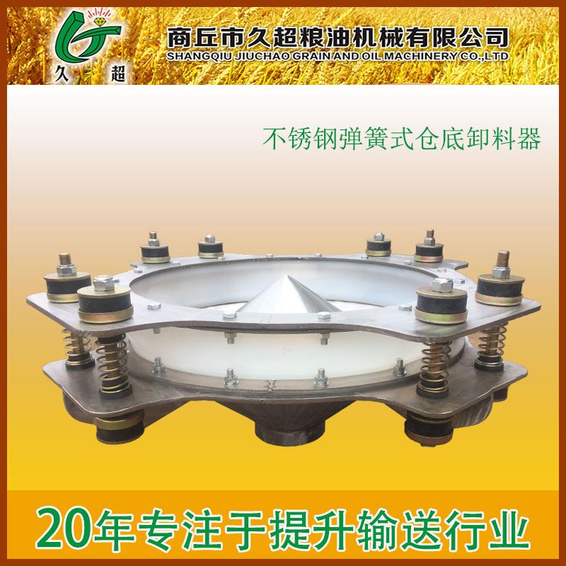 活性料斗卸料器不锈钢出仓器不锈钢料斗ss304振动器