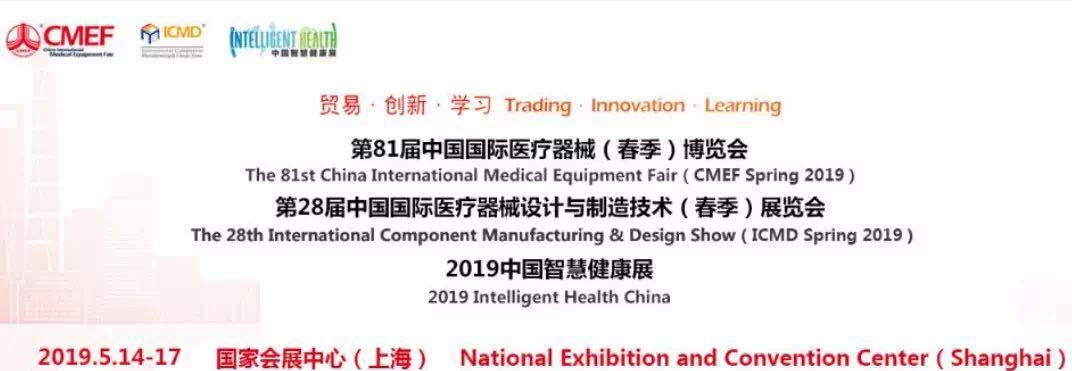博覽會,國際醫療器械,霧化器