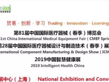 正元科技邀您共赴第81届中国国际医疗器械(春季)博览会