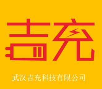武汉吉充科技有限公司
