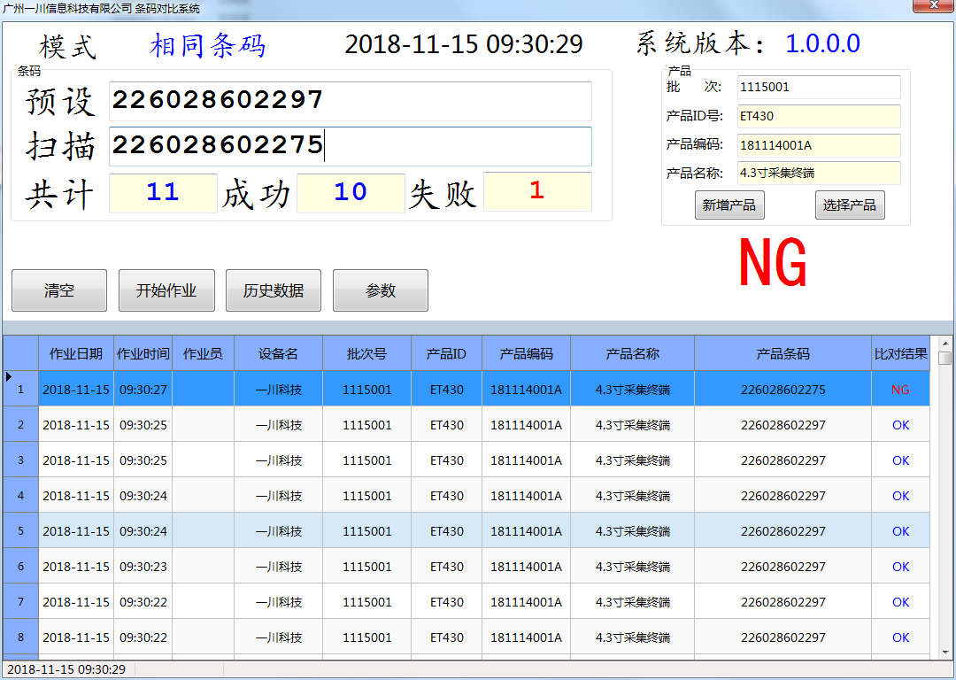 条码比对软件厂家供应-到哪购买划算的PCB条码比对检测系统