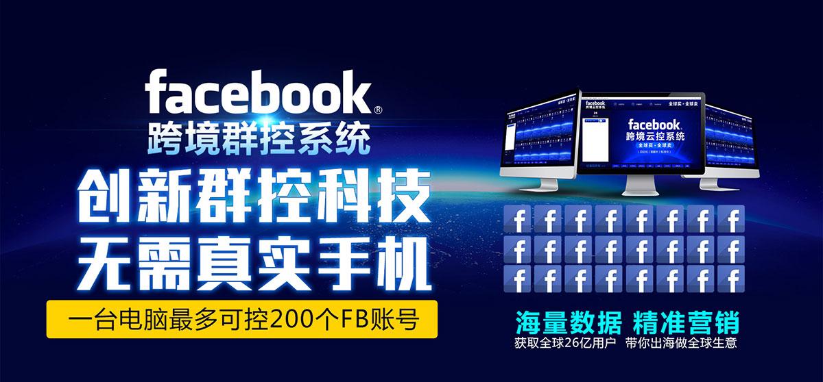 新款Facebook跨境群控跨境電商系統產品報價_效果好的跨境群控