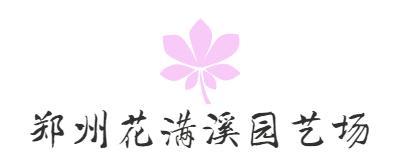 郑州市惠济区花满溪园艺场