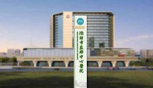 專業定制醫院標識標牌_東營醫院標識標牌制造廠家