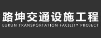 哈尔滨路坤交通设施工程有限公司
