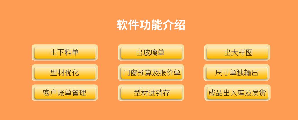 广东门窗画图软件哪家好