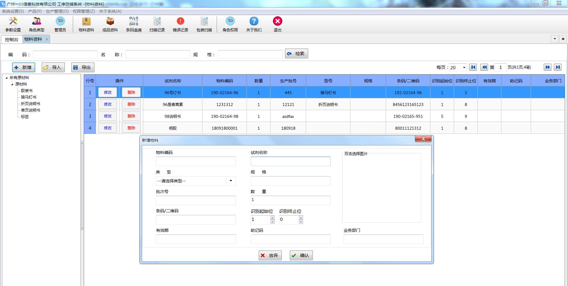 条码分拣防错系统供应商-供应广东有保障的条码分拣防错系统
